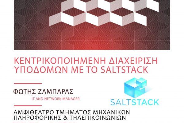 Ομιλία με θέμα Κεντρικοποιημένη διαχείριση Υποδομών με Saltstack