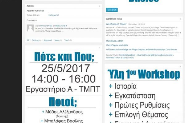 WordPress Workshop #1