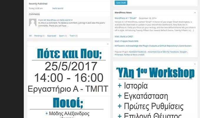 wordpress-workshop-1