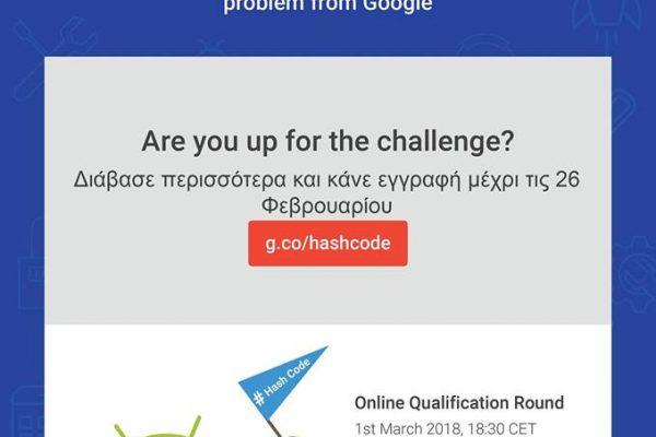 Google HashCode 2018 – University of Western Macedonia